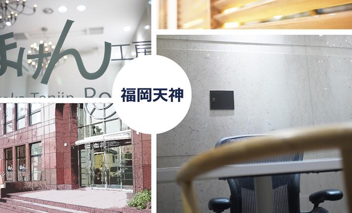7. ほけん工房・福岡天神ルーム