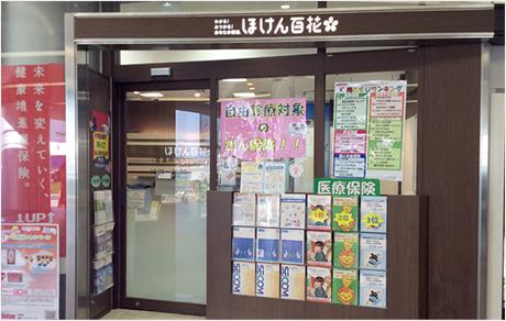 5.ほけん百花 三宮店