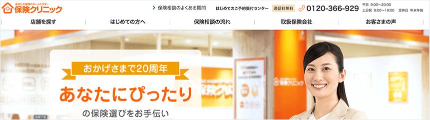 【保険クリニック】