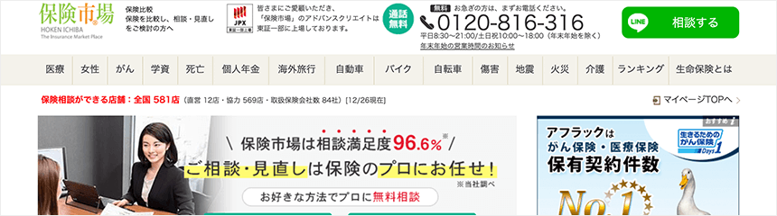 【保険市場】