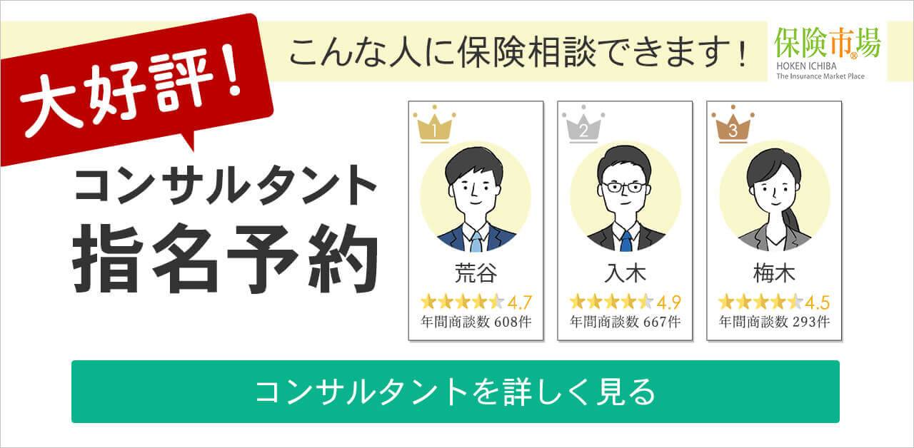 保険相談キャンペーン【保険市場】