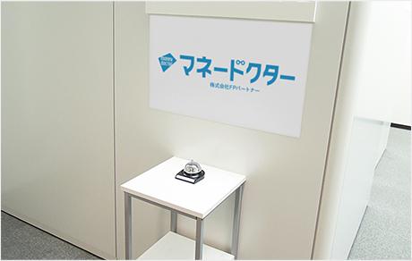 10. マネードクター 梅田店