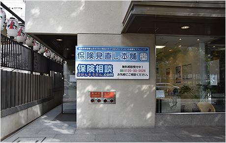 3. 保険見直し本舗 大阪店