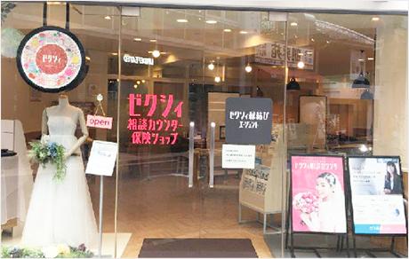 8. ゼクシィ保険ショップ 梅田茶屋町店