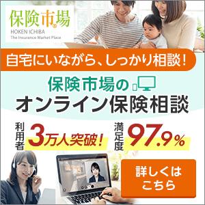 保険市場のオンライン保険相談